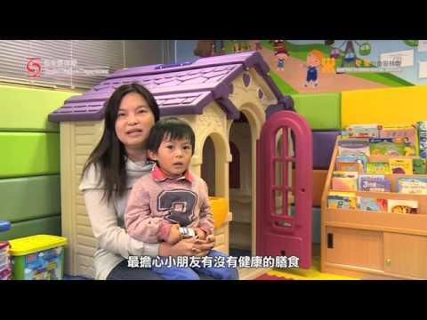 社會福利署 - 鄰里支援幼兒照顧計劃(港島東區) - 社區保姆服務 - YouTube