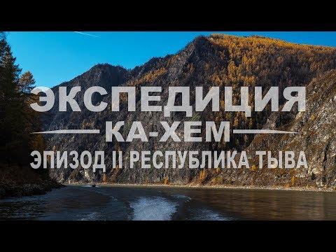 ЭКСПЕДИЦИЯ КА-ХЕМ |