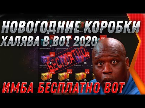 БОЛЬШИЕ КОРОБКИ БЕСПЛАТНО WOT ИМБА ИЗ КОРОБКИ НА ХАЛЯВУ! БАГ, НА НОВЫЙ ГОД 2020 world of tanks