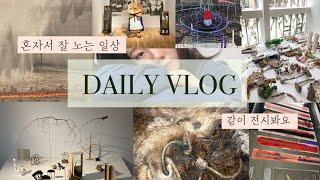 [vlog #7] 같이 전시봐요! | 전시투어 | 산책…