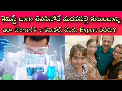 Who is that Chemistry Expert and Culprit || is he purushottam or Some one || ఆ కెమికల్స్ ఇవిగో
