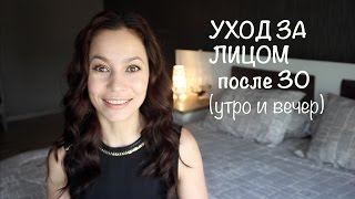 видео Уход за кожей лица после 30 лет