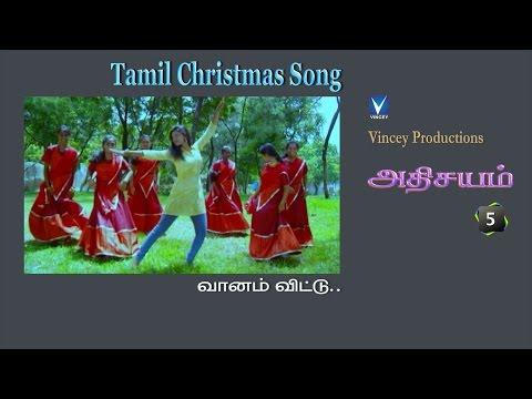 வானம் விட்டு பூமி | Tamil Christmas Song | அதிசயம் Vol-5