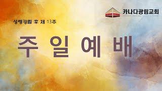 """[카나다광림교회] 2021.8.22 주일 2부 예배 """"새 사람을 입으라""""(최대훈 목사)"""