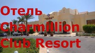 Египет 2018. Шарм-эль-Шейх. Отель Charmillion Club Resort 5*. Обзор стандарт. номера и аквапарка