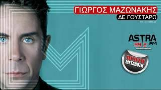 ΓΙΩΡΓΟΣ ΜΑΖΩΝΑΚΗΣ - ΔΕ ΓΟΥΣΤΑΡΩ (ASTRA FM 99.2 TEASER)