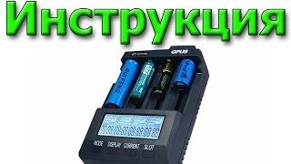 Инструкция OPUS BT C3100 V2.2 Как пользоваться
