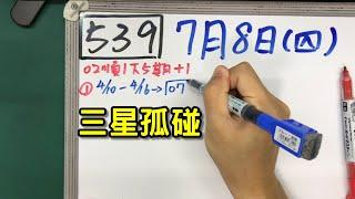 【今彩539】7月8日 三星孤碰! | 539手寫分析號碼!