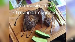 Идеальный стейк рибай на чугунной сковороде