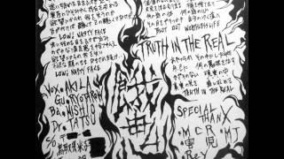 餓鬼:worthless life/truth in the real(1995.japanese hardcore punk )