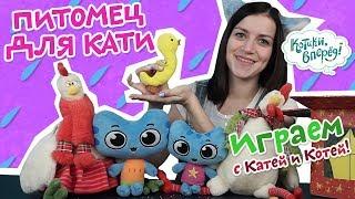 Котики, вперед! | Играем с Катей и Котей | Питомец для Кати Выпуск  58