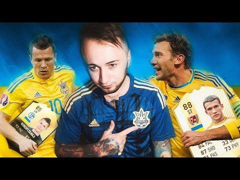 СБОРНАЯ УКРАИНЫ В ФИФА 17
