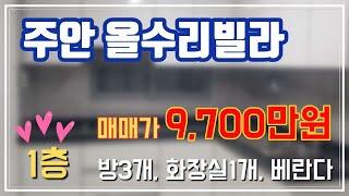 인천 주안 올수리 빌라 매매