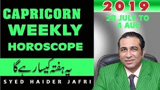 Weekly Horoscope in Urdu Capricorn  Ye Hafta Kaisa Rahega 2019 Astrology Predictions Star Signs Zai