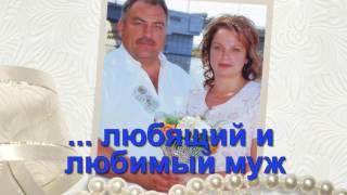 "Слайд-шоу ""Юбилей 55 лет"""