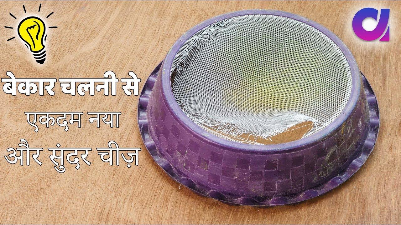 Best Out Of Waste Atta Chalni Craft Idea Diy Home Decor Artkala