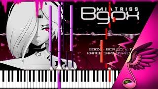 MiatriSs - Вдох (Piano Tutorial by MicroNoize) - Synthesia HD