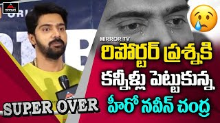 Hero Naveen Chandra Emotional About Reporter Question | Super Over Movie Trailer | Mirror Tollywood