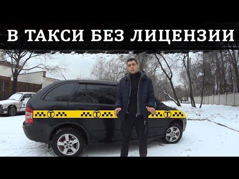 Работа в такси без лицензии!