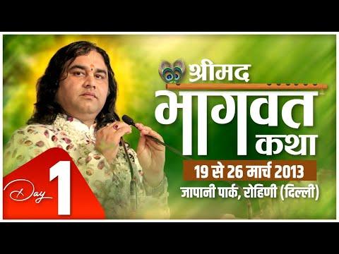 Shri Devkinandan Maharaj Ji Shrimad Bhagwat Katha || Japani Park Rohini (Delhi) Day 01|| 19-Mar-2013