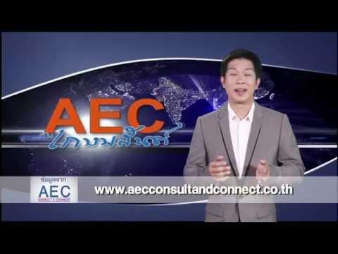 AEC กับ เกษมสันต์ ตอนที่ 199 ฟาร์มสุกรพันธ์ุ ซีพี ลาว