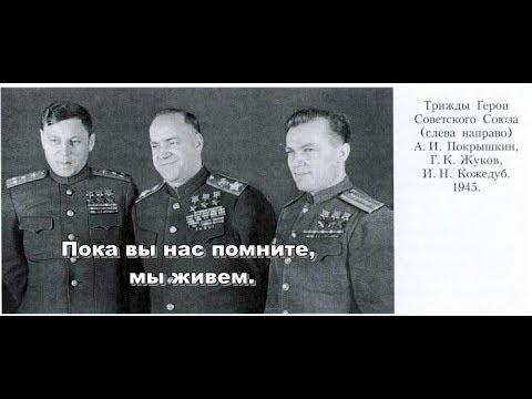Победная речь сталина в 1945