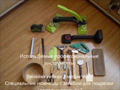 Укладка ковролина инструмент