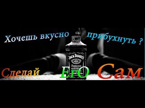 Сибирский бурбон Jack Daniels у вас на кухне своими руками.