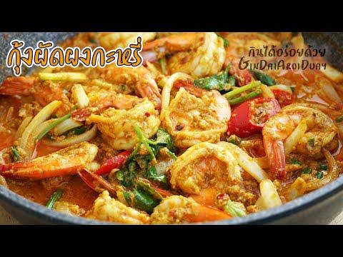 วิธีทำกุ้งผัดผงกะหรี่ ให้ข้นเยิ้ม Stir Fried Shrimp with Curry Powder [cc Eng] l กินได้อร่อยด้วย