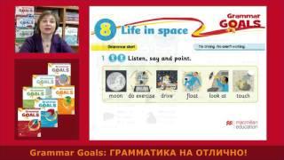 Grammar Goals Введение и отработка лексики