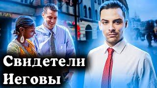 Секта Свидетелей Иеговы. 10 интересных фактов