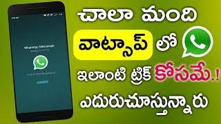 వాట్సాప్ లో మీకు తెలియని అదిరిపోయే మూడు కొత్త ట్రిక్స్ - 3 SUPER COOL Whatsapp Tricks 2018