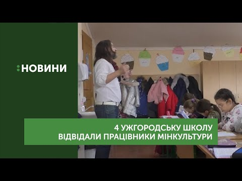 Ужгородську школу зі словацькою мовою навчання відвідали працівники мінкультури