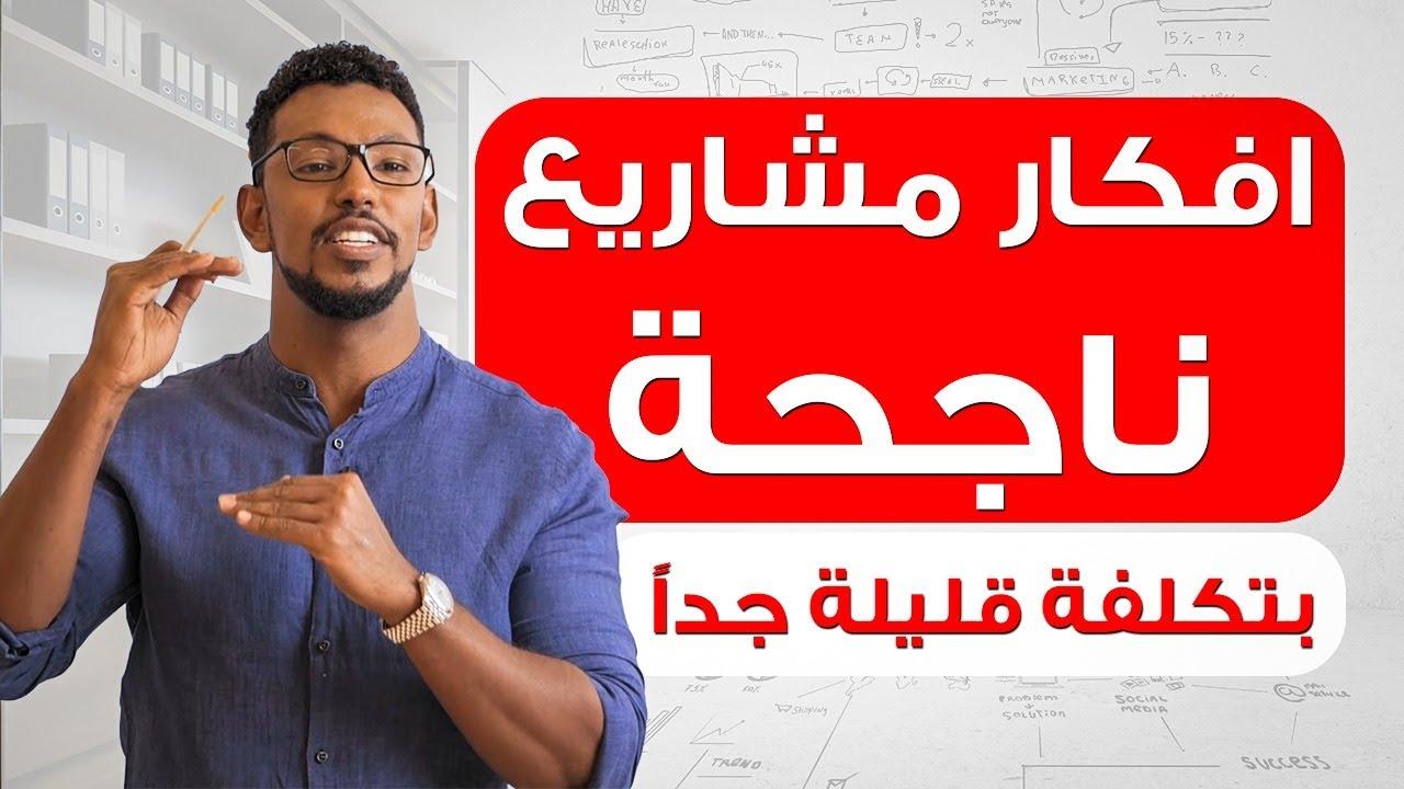 أفكار مشاريع ناجحة بتكلفة قليلة جدًا - د. عمار عمر