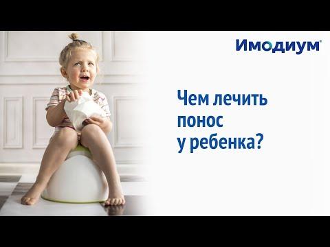 Понос у ребенка: что делать и чем лечить?