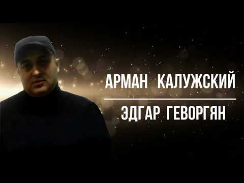 Эдгар Геворгян - АРМАН КАЛУЖСКИЙ