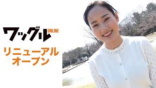 ワッグルのwebサイト「ワッグルONLINE」がリニューアル!! 誌面企画の...