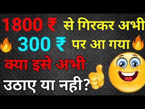 1800-₹-stock-reduce-to-just-300-₹-|-should-we-buy-now?-|-latest-stock-market-tips-by-kotak-equities