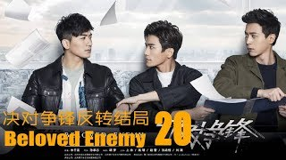 Video 【BL】《决对争锋反转结局20》Beloved Enemy Twist End EP20 1080P BoyLove Gay Movies download MP3, 3GP, MP4, WEBM, AVI, FLV Oktober 2019