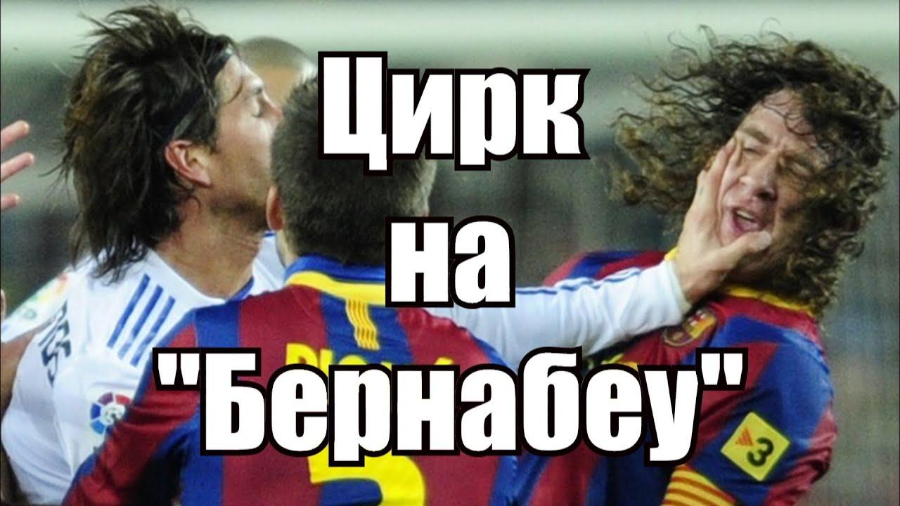 Реал Мадрид Барселона 3:4 Эль Классико Аналитика