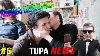 Tupa News: Игорь Николаев, секс Вали и Демона, Тройничек
