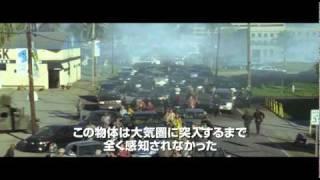 2011.4.1公開。 地球に侵略してきたエイリアンに立ち向かう海兵隊員の死...