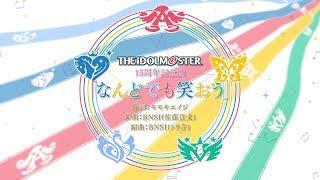 THE IDOLM@STER シリーズ15周年記念曲「なんどでも笑おう」視聴動画