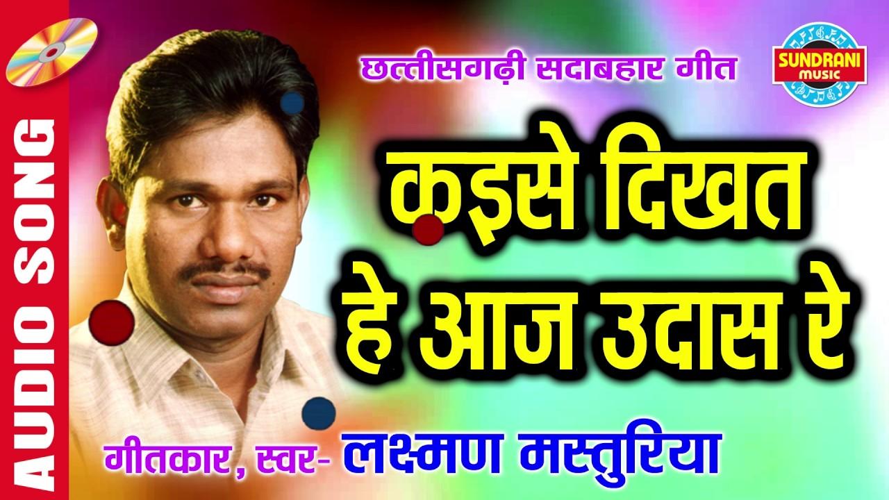 कैसे दिखत हे आज उदास रे - Laxman masturiya - Chhattisgarhi - Audio Song