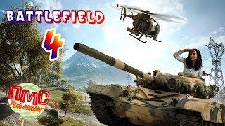 Нагибаторша в Battlefield 4 на PS4. Приколы и фейлы :D