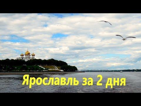 Ярославль за два дня! #ярославль #которосль #золотоекольцо