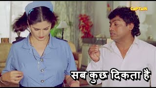 सब कुछ दिकता है || Johnny Lever || Comedy Scenes