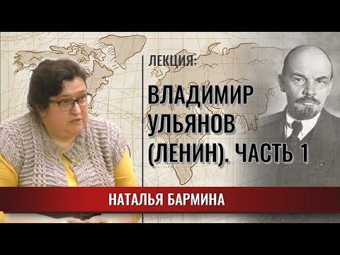 Владимир Ульянов (Ленин).Часть первая