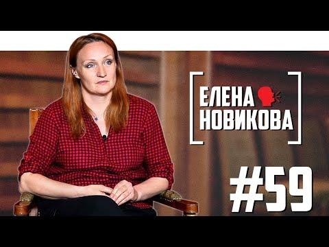 Елена Новикова о
