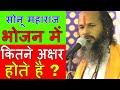 Download Bhojan Mein Kitne Akshar - भोजन में कितने अक्षर || Rajasthani Satsang || Rajasthani Sangeeth H.D MP3 song and Music Video